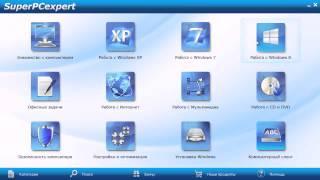 Компьютерные видео-уроки на сайте КОМП-ЭКСПЕРТ.РФ