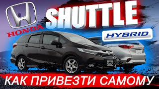 Honda Shuttle HYBRID/Как самому привезти авто из Японии?