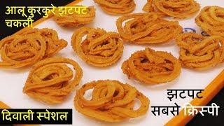 आलू से बनाये मिनटों में दुनिया की सबसे क्रिस्पी चकली /बिना मशीन Aloo Chakli - Instant Chakli Recipe