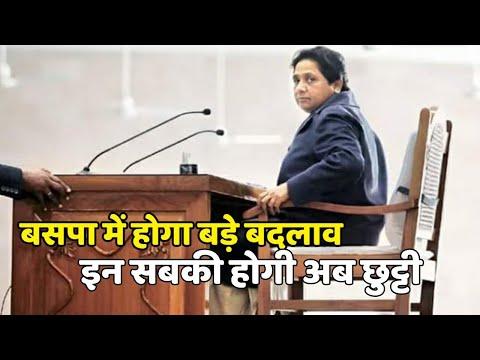 BSP Chief Mayawati लोकसभा चुनाव से करेगी बड़े बदलाव, इन सब की होगी छुट्टी