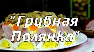 Готовим салат Грибную полянку с шампиньонами и ветчиной / Рецепт вкусного салата