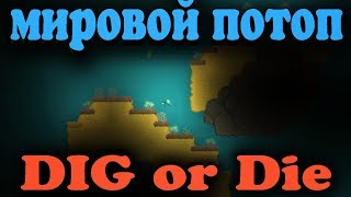 Мировой потоп в игре - Dig or Die придумываем Лайфхаки