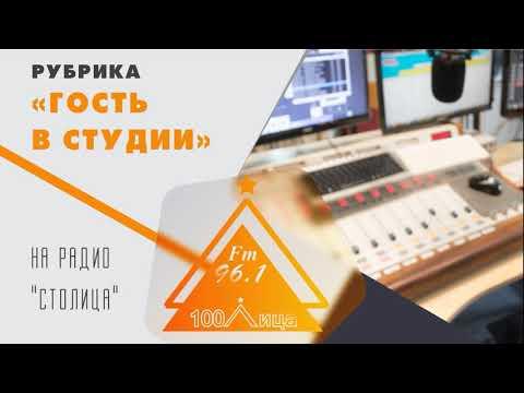 Радио Столица Донецк. Гость в студии Оксана Володченко (11.01.21)