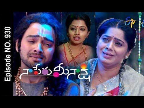 Naa Peru Meenakshi | 13th January 2018  | Full Episode No 930| ETV Telugu