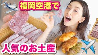 福岡空港で人気のお土産を食べていく!!【お取り寄せレポ】