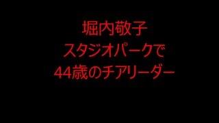 堀内敬子スタジオパークで44歳のチアリーダー 堀内敬子スタジオパーク...
