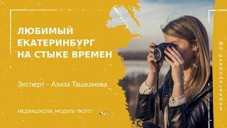 Любимый Екатеринбург на стыке времён
