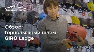 Обзор горнолыжного шлема Giro Ledge