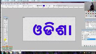 How to Type Odia in Photoshop 7 0