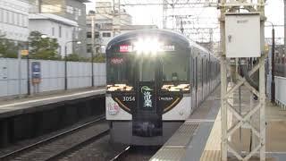京阪3000系3004F快速特急「洛楽」鳥羽街道駅通過!※HM付き