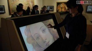 京大総合博物館で「ウフィツィ・ヴァーチャル・ミュージアム」展