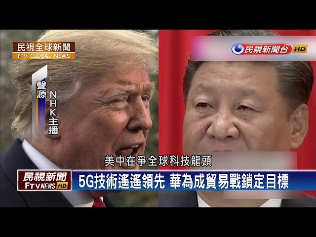 【民視全球新聞】貿易戰才談休兵 美抓孟晚舟用意何在?