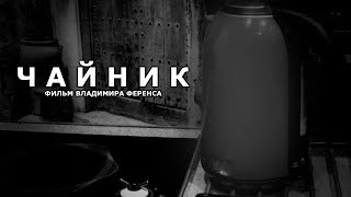 Чайник (2018) - фильм Владимира Ференса