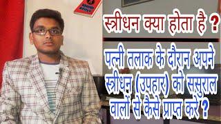 स्त्रीधन क्या होता है IPC section 406 in hindi Advocate Aditya