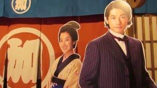 NHKスタジオパーク あさが来たのコーナーに展示のあさ、新次郎、五代の...