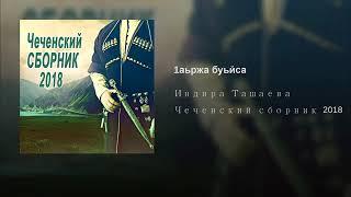 ХАЗ ЭШАР Индира Ташаева 1аьржа буьйса