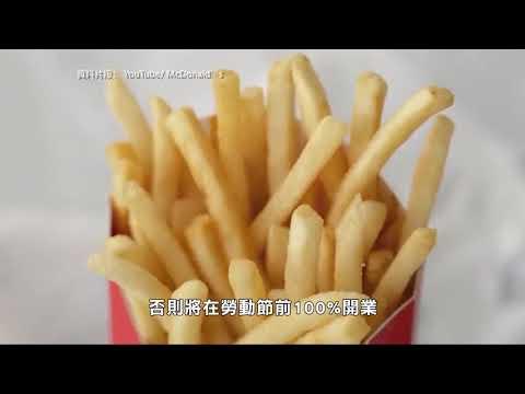 全國:麥當勞考慮關閉室內用餐