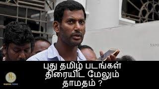 புது தமிழ் படங்கள் திரையிட மேலும் தாமதம் ?   #TFPC Strike   NammaTrend