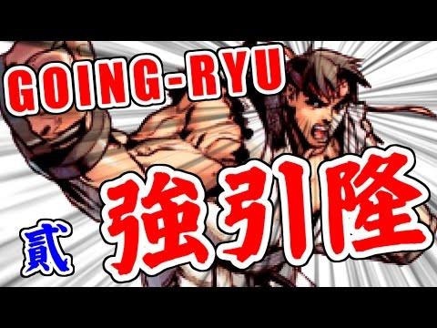 [2/2] 強引隆(GOING-RYU) - ストリートファイターII ターボ(スーパーファミコン)