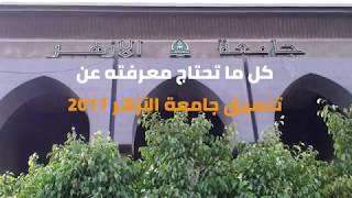 مصر العربية | كل ما تحتاج معرفته عن تنسيق جامعة الأزهر 2017