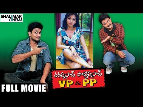 Vara Prasad Potti Prasad Telugu Full Length Movie || Srinivas Avasarala, Vijay Sai, Priya Ahuja