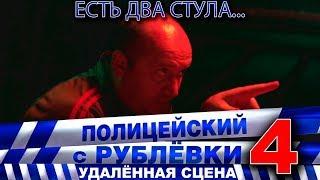 Полицейский с Рублёвки 4. Сцена 7 - 2.