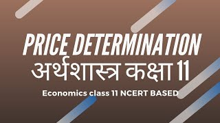 PRICE DETERMINATION | PART 1 | ECONOMICS | CLASS 11 | NCERT based