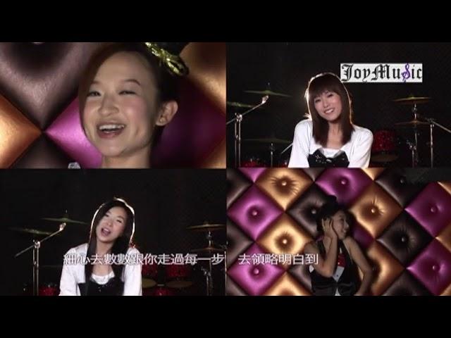 跳舞有時(官方MV)- Eternity Girls