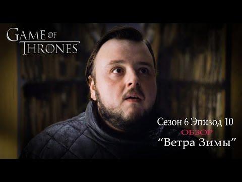 Игра Престолов 6 сезон 10 серия - Обзор