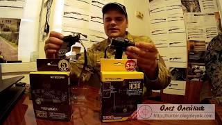 видео Купить налобный фонарь Nitecore HC33
