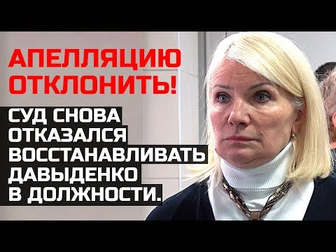 Апелляцию отклонить! Суд снова отказался восстанавливать Давыденко в должности.