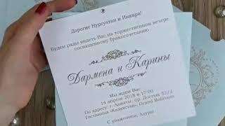 Пригласительные на свадьбу. Золотое теснение