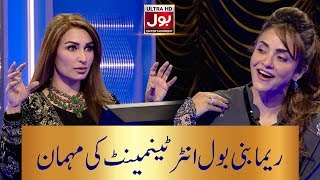 Reema Khan in Nadia Khan Show | Croron Mein Khel Episode 01| 6th Dec 2018 | BOL Entertainment