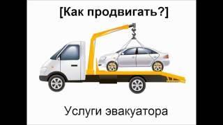 [Как продвигать?] Услуги эвакуатора(, 2016-06-07T16:51:31.000Z)