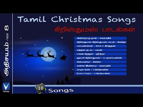 Tamil Christian | கிறிஸ்துமஸ் 2016| அதிசயம் vol 8