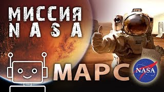 Марс 2019: пилотируемый полет на Марс NASA