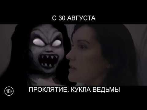 Проклятие. Кукла ведьмы, 18+