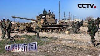 [中国新闻] 俄国防部:叙政府军击退武装分子三次大规模袭击 | CCTV中文国际