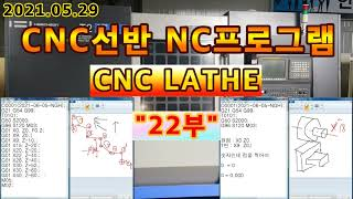 CNC선반 2021.05.29 22부 CNC LATHE