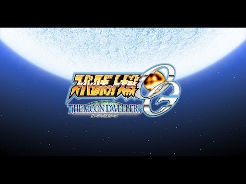 Super Robot Wars OGs Moon Dwellers OST - Moon Knights