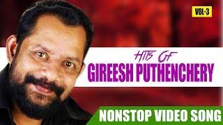 കിലു കിലുക്കം കിലുകിലുക്കം കിലുകിലുങ്ങനെ Gireesh puthenchery Hits Vol 03 Malayalam Movie Songs