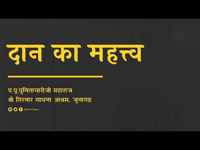 दान का महत्त्व    P.P Punitachariji Maharaj   P.P. Guru-Ma ShailajaDevi   Pravachan