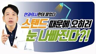 [Eng Sub] 스탠드 불빛의 진실! / 아이라인 문…