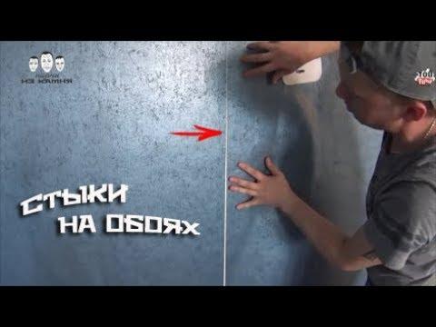 Как клеить бумажные обои на клеевой основе