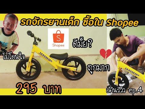 รถจักรยานเด็ก ซื้อที่ Shopee ปังหรือพัง!! วุ่นสุดๆ |คุณแม่ใสใส