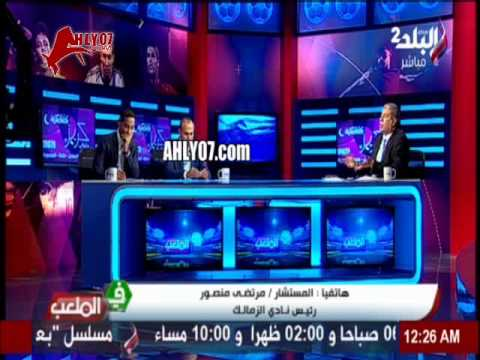 شاهد مشادة نارية بين مرتضى منصور وشوبير وخالد بيبو