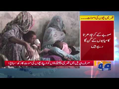 Ghizai killat Aur Bimariyan - Geo Pakistan
