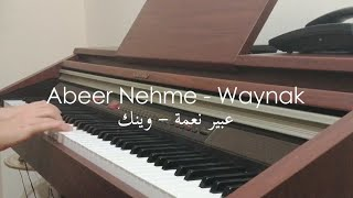 Abeer Nehme - Waynak (piano cover) / عبير نعمة - وينك - عزف