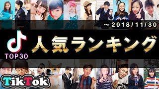 【ファン数順】TikToker最新人気ランキング TOP30【~2018年11月30日】
