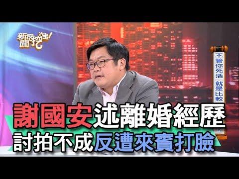【精華版】謝國安述離婚經歷 討拍不成反遭來賓打臉 - YouTube